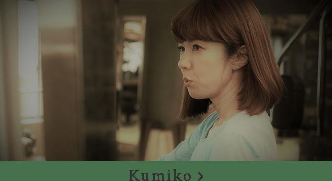 トレーナー・Kumikoの紹介モーダルを開く